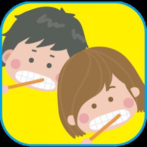食生活・歯磨き習慣、予防歯科