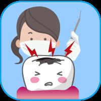 むし歯の治療イメージ